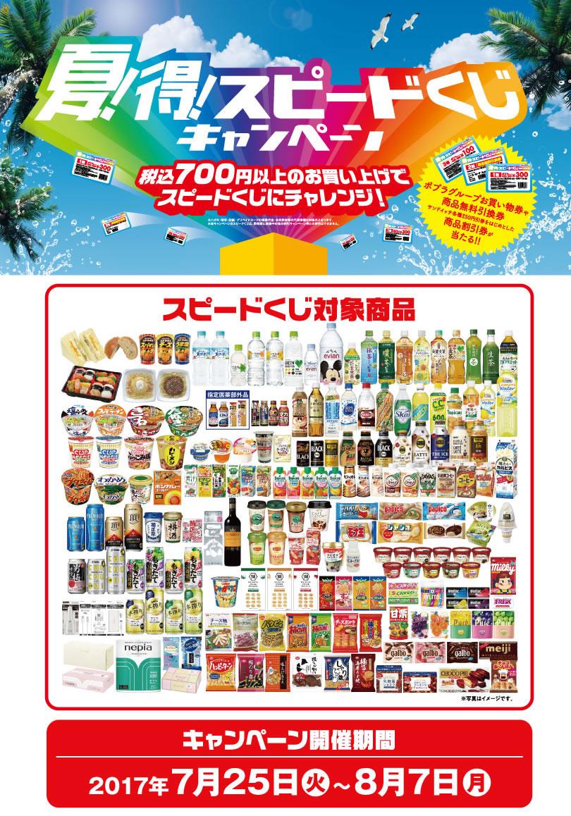 ポプラで夏!得!スピードくじキャンペーンで700円以上で色々貰える。7/25~。