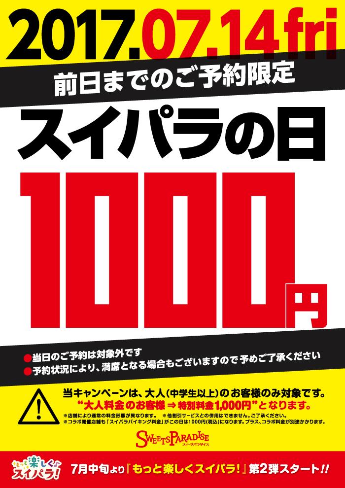 スイーツパラダイスで食べ放題メニュー1530円⇒1000円へ。事前予約必須、7/14限定。デブまっしぐら。