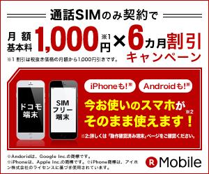 アマゾンで楽天モバイルのエントリーパッケージ(音声のみ1000円×6ヶ月割引)が432円で販売中。