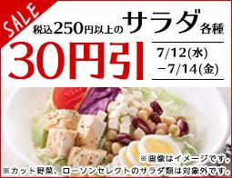ローソンで250円以上のサラダ各種が30円引きセール。そのままではタンパク質が不足するぞ。