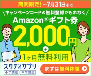 【復活】リクルート受験対策・日々の勉強用アプリのスタディサプリで一ヶ月無料+アマゾンギフト券2000円分がもれなく貰える。~9/30。