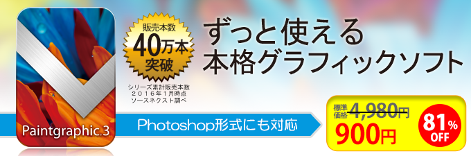 ソースネクストでグラフィック編集ソフトのPaintgraphicが4980円⇒900円。