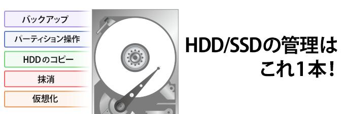 ソースネクストでHDD/SSD管理ユーティリティのParagon Hard Disk Managerが11137円⇒4980円でセール中。
