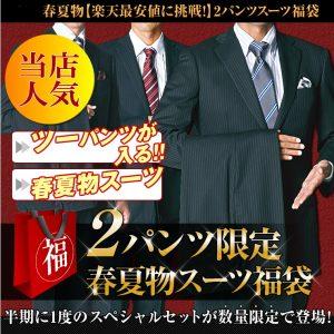 楽天のスーツのはるやまでスーツ福袋が60%OFFの5000円以下で買える。~8/2。