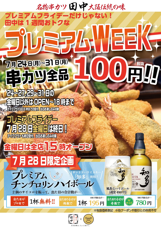 串カツ田中で串カツ全品100円セールを開催中。東京駅の眺望のよい串かつ屋は眺望だけ。~7/31。