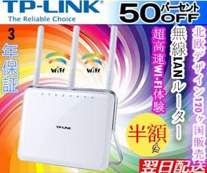 Yahoo!ショッピングでTP-Link Archer C9 無線LAN ルーター 11ac/n/a/b/g 1300Mbps+600Mbpsが半額となるクーポンコードを配信中。~8/31。