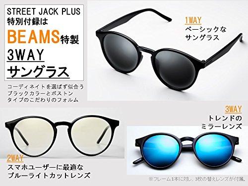 アマゾンで雑誌のstreet JACK plus 2017年09月号を買うとBEAMSの3WAYサングラスが付録でついてくる。7/24~。