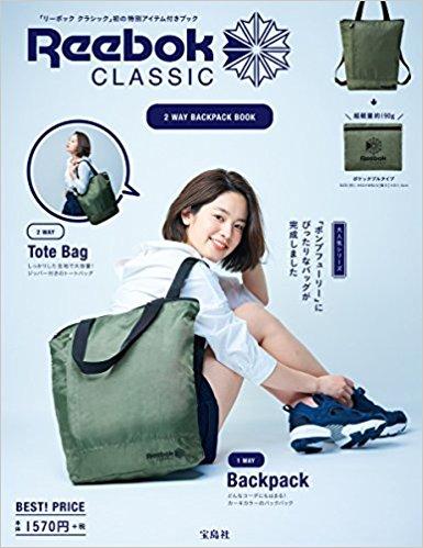 アマゾンでReebok CLASSIC 2WAY BACKPACK BOOKが1696円でリュックがついてくる。7/28~。