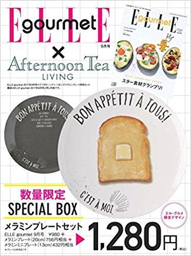 アマゾンで雑誌のELLE gourmet (エル・グルメ) 2017年09月号を買うと、メラミンプレート(皿)が付録でついてくる。8/5~。