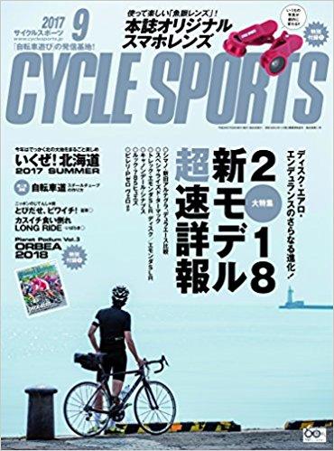 アマゾンで雑誌のCYCLE SPORTS(サイクルスポーツ)2017年9月号を買うと、スマホ用魚眼レンズが付録でついてくる。7/20~。