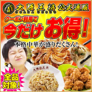 Yahoo!ショッピングで大阪王将公式通販が全品20%OFF。20-24時。