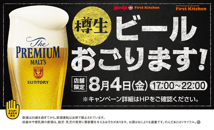 ファーストキッチンで樽生プレミアム・モルツビールが1杯無料。ただし同一店舗のレシートが事前に必要。8/4 17時~22時。