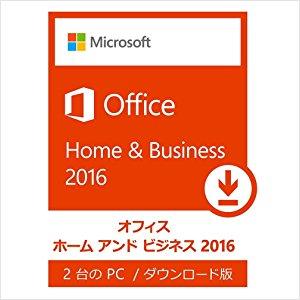 アマゾンプライムデーで最新のMicrosoft Office2016が5%OFFで投げ売り中。それでも高いよ勘弁してくれ。