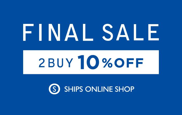 セレクトショップ「SHIPS」で2点以上買うと10%OFFセールを開催中。