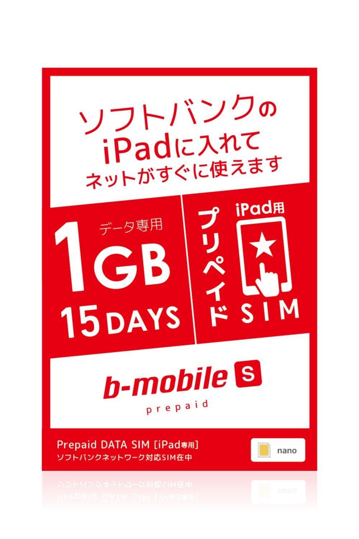 日本通信がソフトバンクのSIMロック制限iPad向けプリペイドSIMを販売へ。1GB15日間980円、7GB25日間2980円。7/7~。