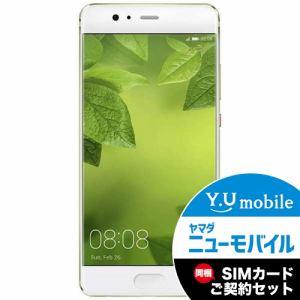 ヤマダウェブコムでHuawei P10 Plusが6.8万⇒64584円。