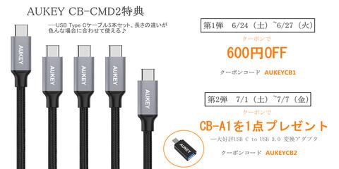 アマゾンでAUKEY USB-C ケーブル 5本セットを買うと変換アダプタが1個貰える。~7/7。