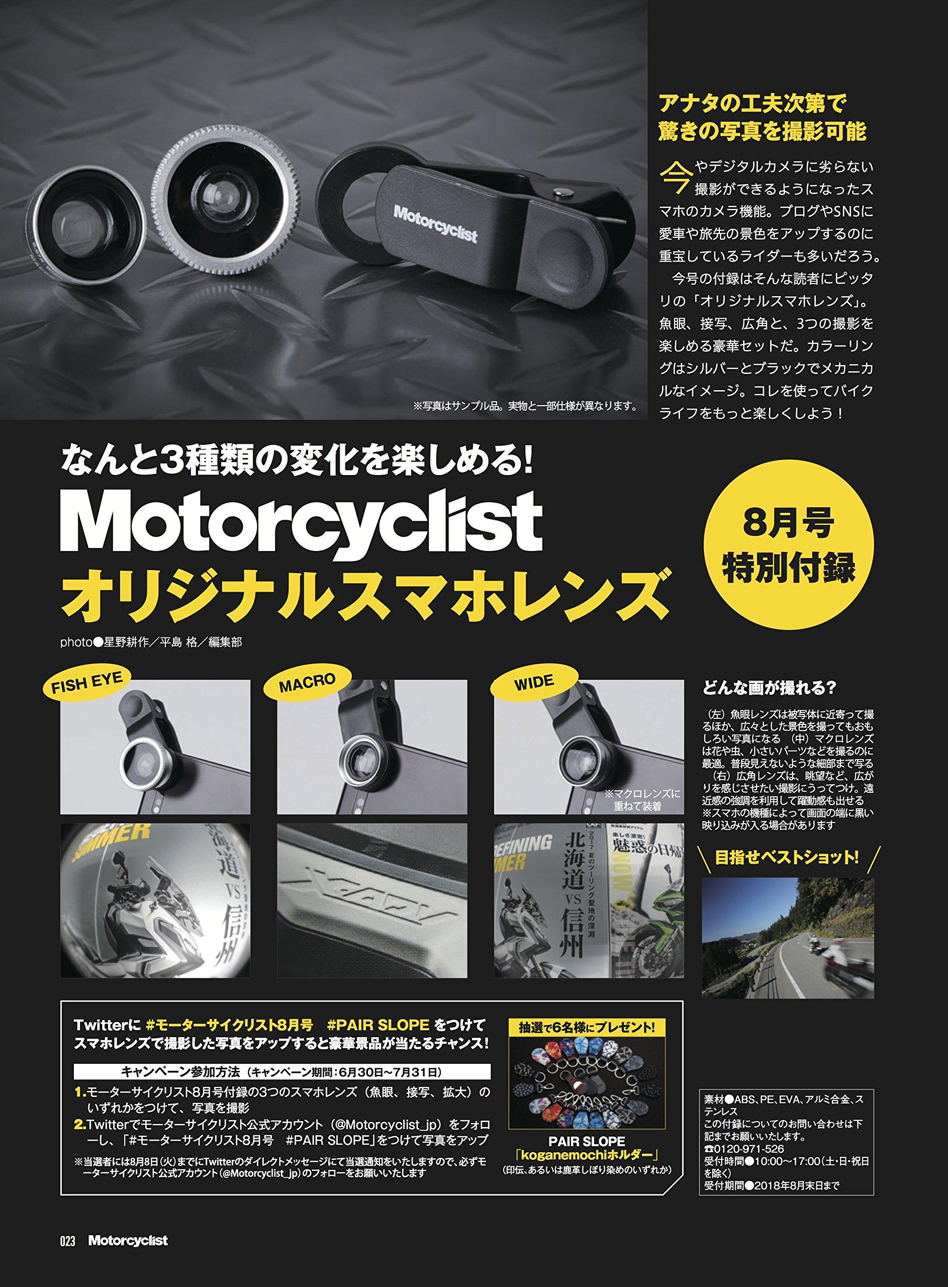 アマゾンで雑誌のMotorcyclist(モーターサイクリスト) 2017年08月号を買うと、魚眼、接写、広角のスマホレンズ3つが付録で付いてくる。6/30~。