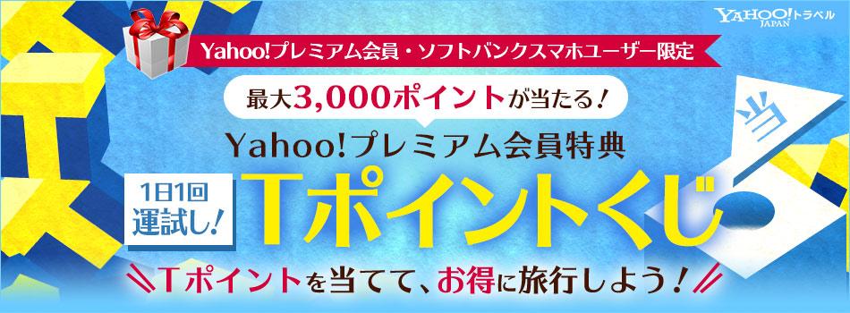 Yahoo!トラベルで最大3000ポイントが当たるTポイントくじを開催中。~7/31。
