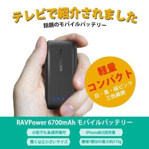 アマゾン特選タイムセールで「マツコの知らない世界」で紹介された最小最軽量モバイルバッテリー  RAVPower 6700mAh RP-PB060がタイムセール中。