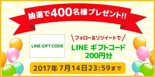 プチギフトでLINEギフトコード200円分が400名にその場で当たる。~7/14。