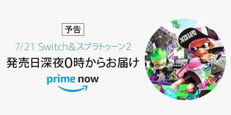 アマゾンプライムナウで『Nintendo Switch+スプラトゥーン2セット』が7/20 22時より注文受付開始、7/21発売日深夜0時からお届け。