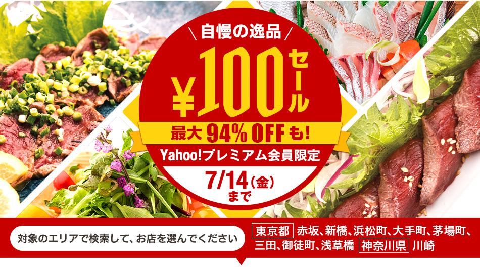 Yahoo!ダイニングで自慢の逸品が最大94%OFFの100円セール。Yahoo!プレミアム会員限定。~7/14。