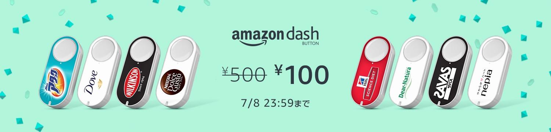 Amazon Dash Buttonが500円⇒100円セール。初回注文時は500円引きで実質マイナス400円。~7/11。