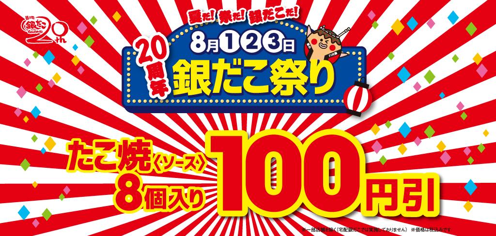 築地銀だこで年末感謝祭で、たこ焼き8個入りが100円引きにてセール予定。11/29~12/1。