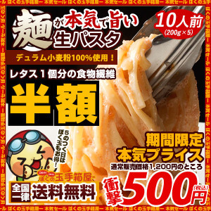 Yahoo!ショッピングで讃岐生パスタ1kgが500円送料無料。「さぬきの製法」って足で踏むことだぞ。