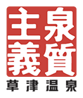 【朗報】ふるさと納税で有名な群馬県草津町が総務省の「金券を取り扱わないこと」に対して拒否を表明。ただし5割⇒3割に減額。