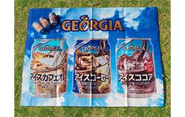 ジョージア アイスコーヒーとオリジナルレジャーシートが抽選で1000名に当たる。~7/14。