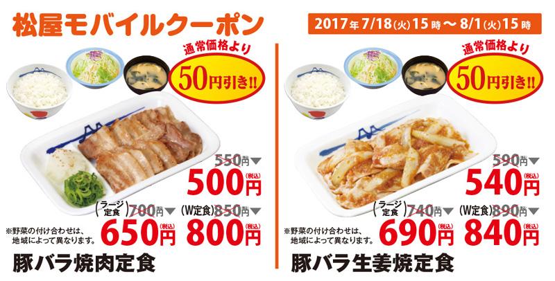 松屋で「豚バラ焼肉定食」「豚バラ生姜焼定食」が50円引きとなるLINE限定クーポンを配信中。LINE使ってなくても貰えそう。