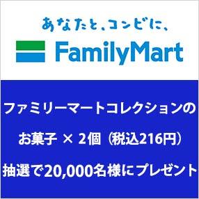 auスマートパスでファミリーマート コレクションのお菓子引換券2個が抽選で2万名に当たる。