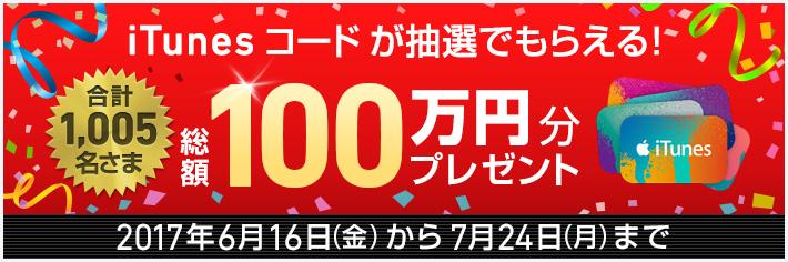 ソフトバンクオンラインショップでiTunesコードを買うと、抽選で1000名に500円分のiTunesコードが当たる。~7/24。