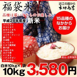 楽天で滋賀県産の平成28年度白米10kgが3580円。何が届くか不明。