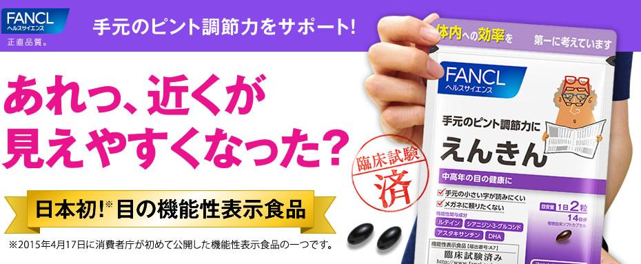 楽天で手元のピント調節力をサポートするサプリ『えんきん』の4週間お試しが1000円&200ポイントにて販売中。
