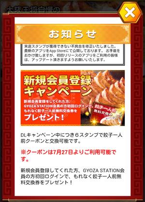 大阪王将 餃子サークルアプリで餃子1人前無料クーポンを配布中。7/27~。