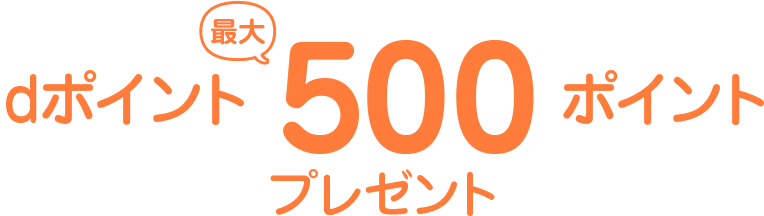 ギフトコで500dポイントが最大5000名に当たる。~7/31。
