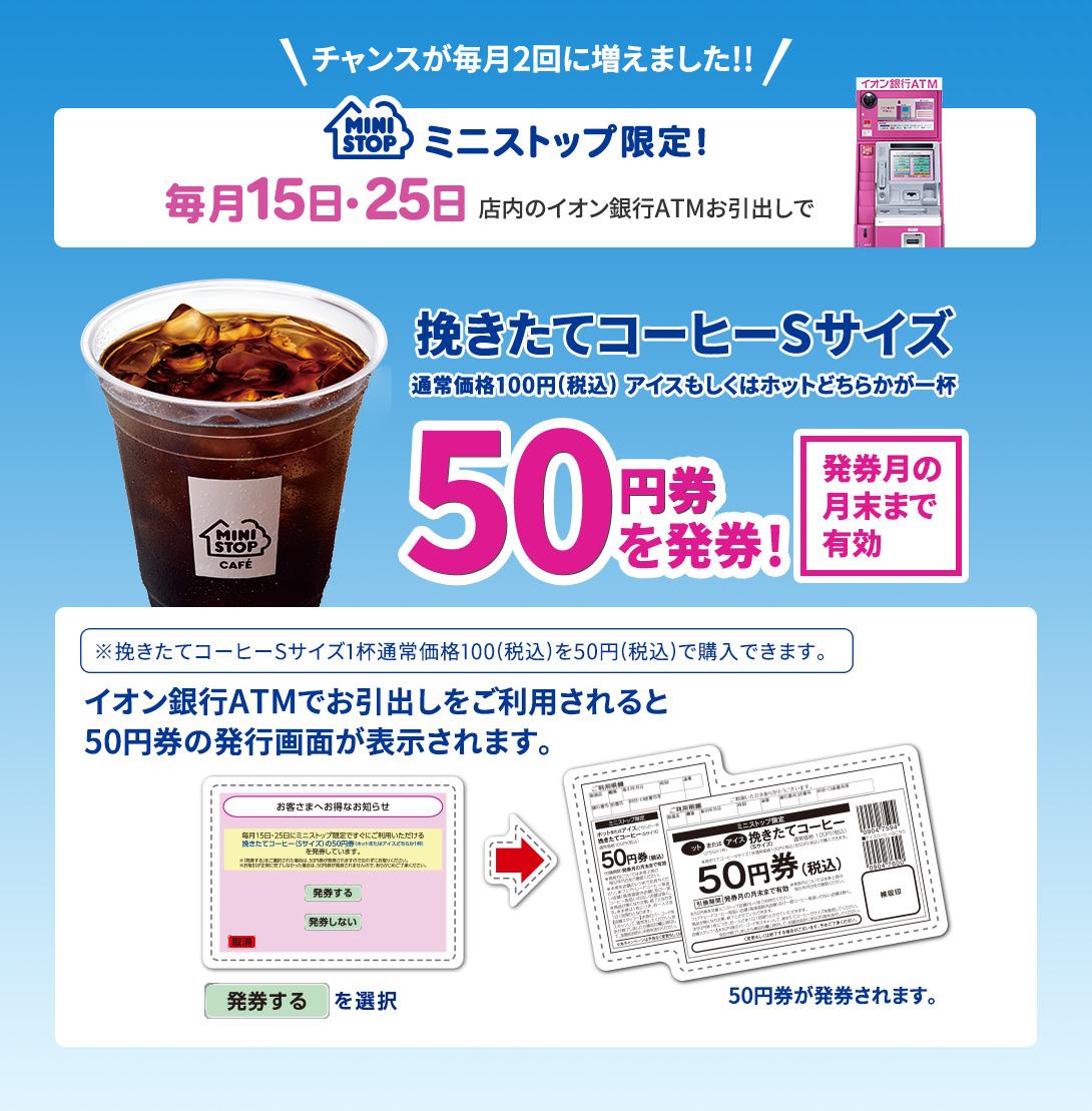 ミニストップで毎月15日・25日にイオンATMで出勤すると、もれなくコーヒー50円引きクーポンが貰える。