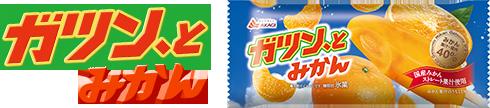 ガツンとみかんが東京都有楽町にて無料配布予定。7/28~7/30。
