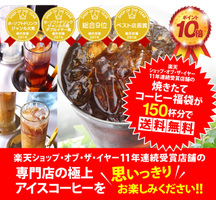 楽天で澤井珈琲の焼き立てアイスコーヒー150杯分(1.5kg)が1999円、ポイント10倍。