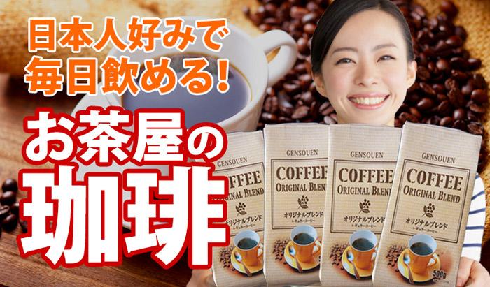 楽天で源宗園ドリップバッグコーヒー 7g×100P入りが時間限定タイムセールで1900円、~25時。