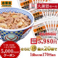 楽天で吉野家の冷凍牛丼の具が現金特価で10980円から5000円OFF、ポイント20倍。~8/2 10時。
