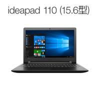 楽天スーパーDEALで「ideapad110-15 Pentium (15.6型)」がポイント20倍。本日10時~。