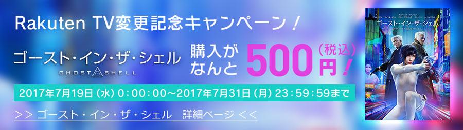 楽天TVで「ゴーストインザシェル」が500円で販売中。~7/31。