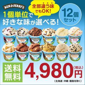 楽天スーパーdealでギフト アイスクリーム ベン&ジェリーズ12個セットが4980円、ポイント20%。