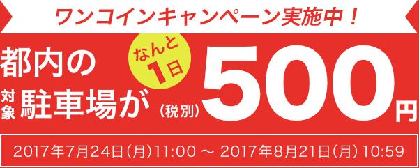 楽天の駐車場予約サービス「楽天パーキング」で都内駐車場が1日500円キャンペーンを開催中。~8/21 11時。