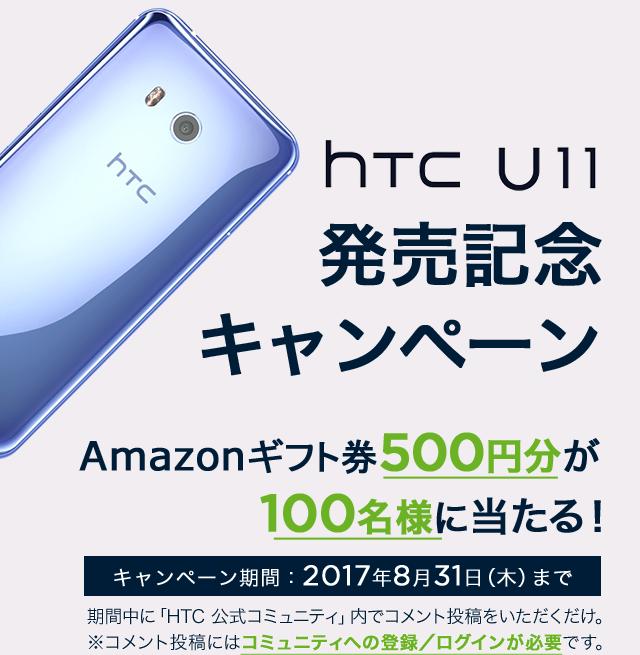 HTC U11発売記念でアマゾンギフト券500円分が抽選で100名に当たる。〜8/31。