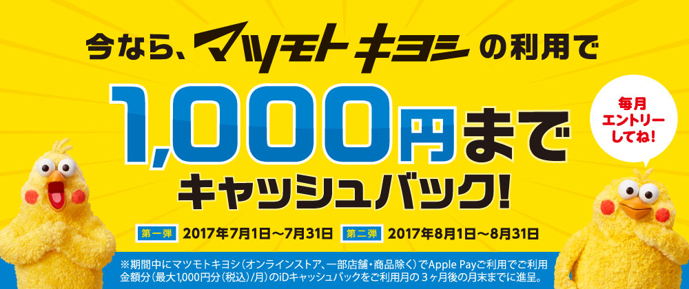ApplePayのiDでマツモトキヨシで購入すると、毎月1000円までキャッシュバック。~8/31。